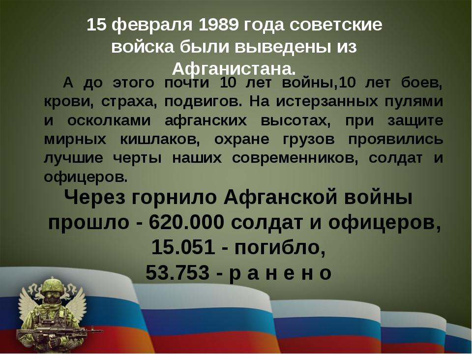 15 февраля 1989 года советские войска были выведены из Афганистана. А до этог...