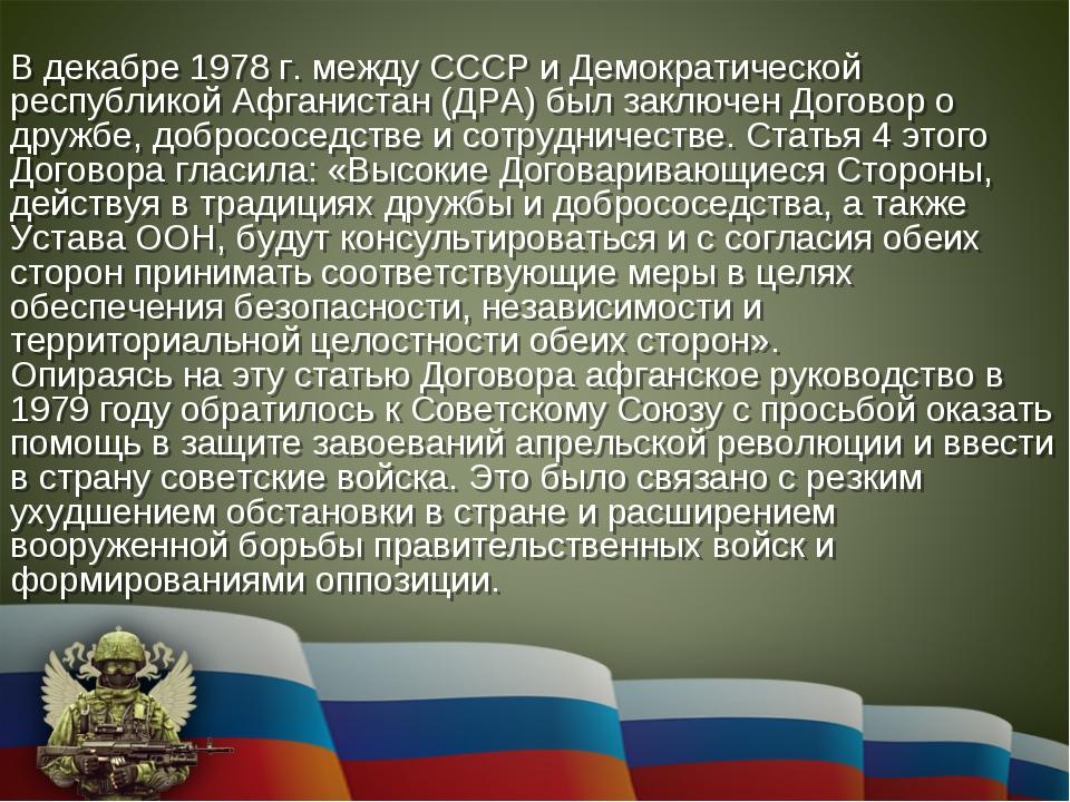 В декабре 1978 г. между СССР и Демократической республикой Афганистан (ДРА) б...