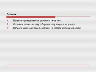 Задания: Привести примеры текстов различных типов речи. Составить рассказ на