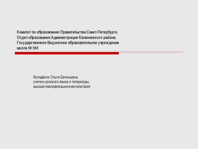 Комитет по образованию Правительства Санкт-Петербурга Отдел образования Админ...