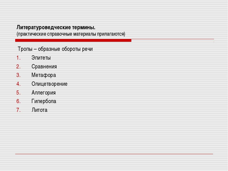 Литературоведческие термины. (практические справочные материалы прилагаются)...