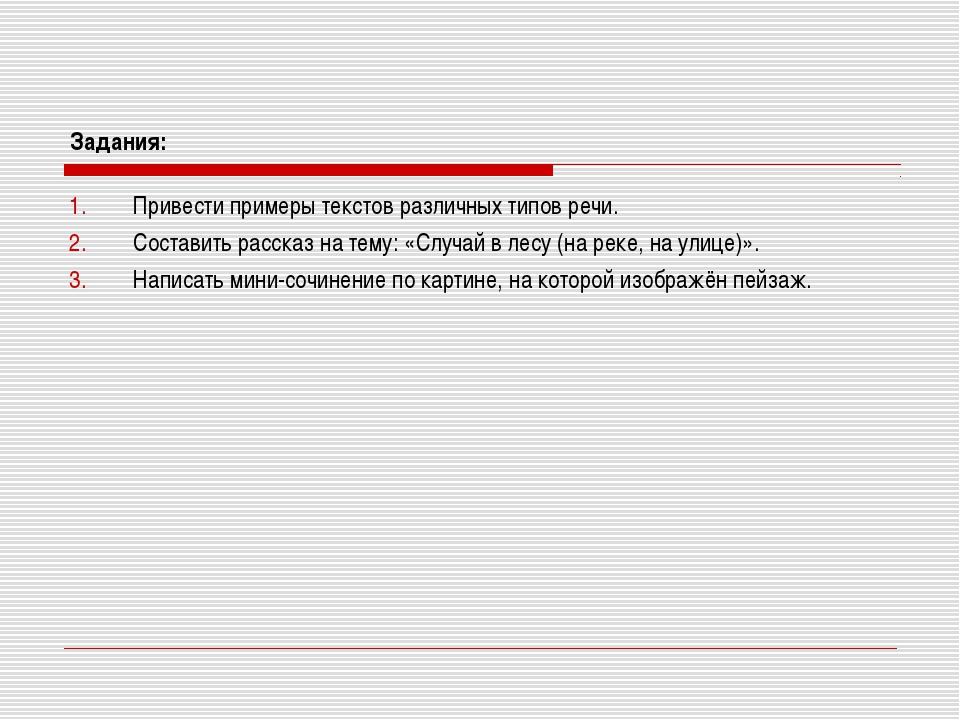 Задания: Привести примеры текстов различных типов речи. Составить рассказ на...