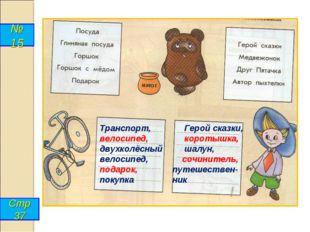 № 15 Стр 37 Транспорт, велосипед, двухколёсный велосипед, подарок, покупка Ге