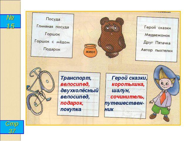 № 15 Стр 37 Транспорт, велосипед, двухколёсный велосипед, подарок, покупка Ге...