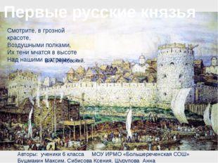 Первые русские князья Смотрите, в грозной красоте, Воздушными полками, Их тен