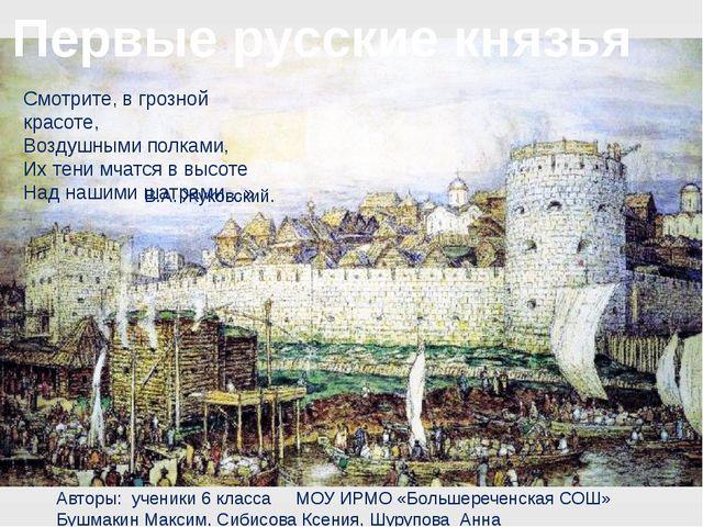 Первые русские князья Смотрите, в грозной красоте, Воздушными полками, Их тен...