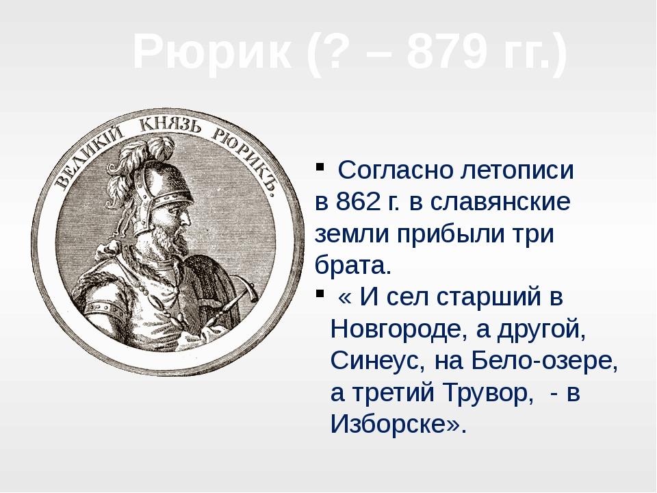 Рюрик (? – 879 гг.) Согласно летописи в 862 г. в славянские земли прибыли три...