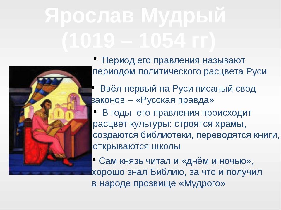 Ярослав Мудрый (1019 – 1054 гг) Период его правления называют периодом полити...