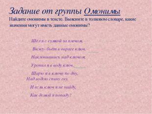 Задание от группы Омонимы Найдите омонимы в тексте. Выясните в толковом слова