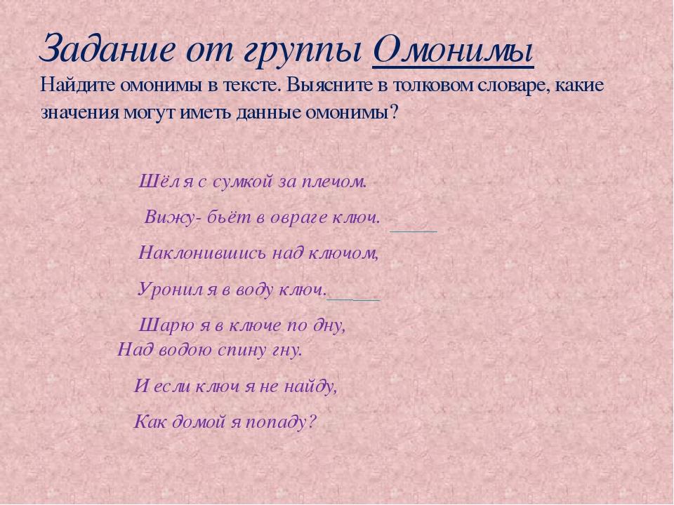 Задание от группы Омонимы Найдите омонимы в тексте. Выясните в толковом слова...