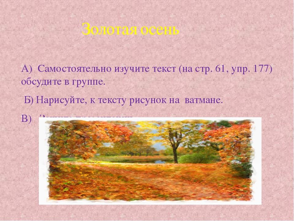 А) Самостоятельно изучите текст (на стр. 61, упр. 177) обсудите в группе. Б)...