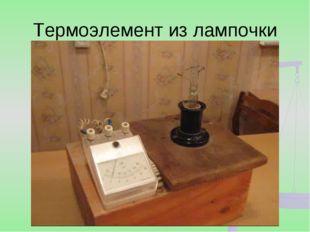 Термоэлемент из лампочки