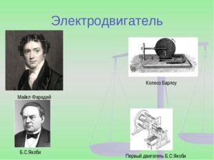 Электродвигатель Колесо Барлоу Первый двигатель Б.С.Якоби Майкл Фарадей Б.С.Я