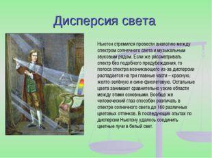 Дисперсия света Ньютон стремился провести аналогию между спектром солнечного