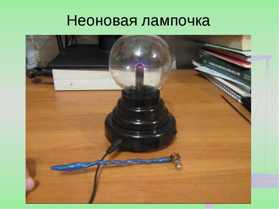 Неоновая лампочка