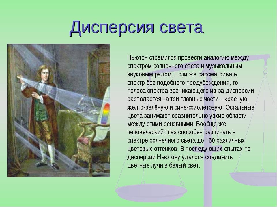 Дисперсия света Ньютон стремился провести аналогию между спектром солнечного...
