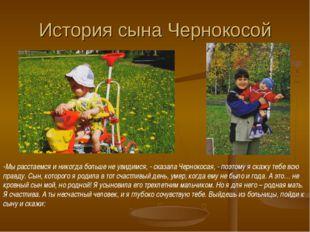 История сына Чернокосой -Мы расстаемся и никогда больше не увидимся, - сказал