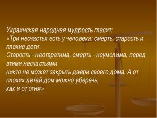 Украинская народная мудрость гласит: «Три несчастья есть у человека: смерть,