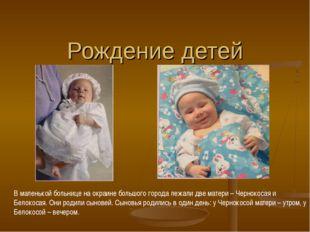 Рождение детей В маленькой больнице на окраине большого города лежали две мат