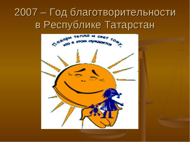 2007 – Год благотворительности в Республике Татарстан