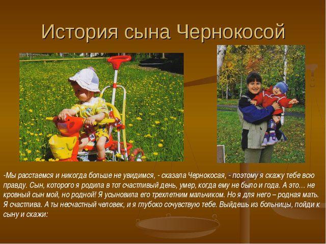 История сына Чернокосой -Мы расстаемся и никогда больше не увидимся, - сказал...