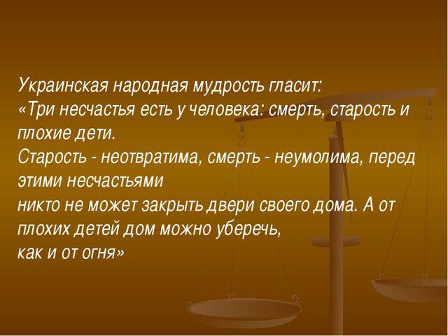 Украинская народная мудрость гласит: «Три несчастья есть у человека: смерть,...
