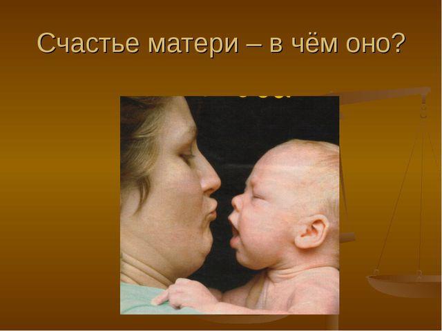 Счастье матери – в чём оно?