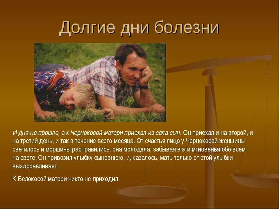 Долгие дни болезни И дня не прошло, а к Чернокосой матери приехал из села сын...