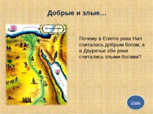 Добрые и злые… Почему в Египте река Нил считалась добрым богом, а в Двуречье