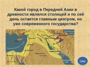 Какой город в Передней Азии в древности являлся столицей и по сей день остает