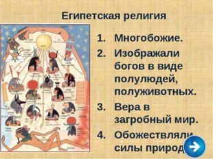 Египетская религия Многобожие. Изображали богов в виде полулюдей, полуживотны