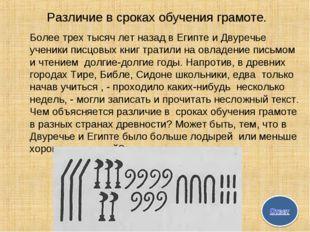 Различие в сроках обучения грамоте. Более трех тысяч лет назад в Египте и Дву