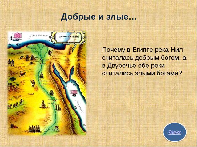 Добрые и злые… Почему в Египте река Нил считалась добрым богом, а в Двуречье...