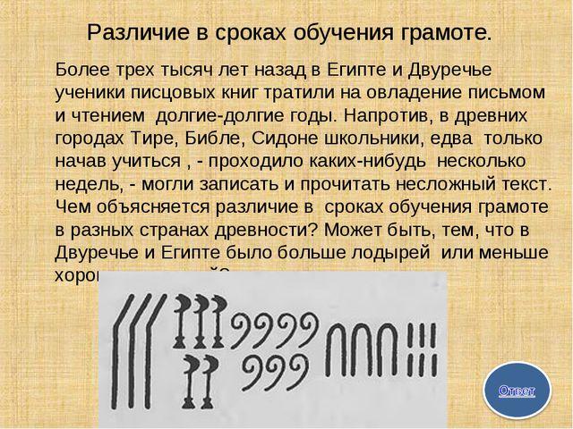 Различие в сроках обучения грамоте. Более трех тысяч лет назад в Египте и Дву...
