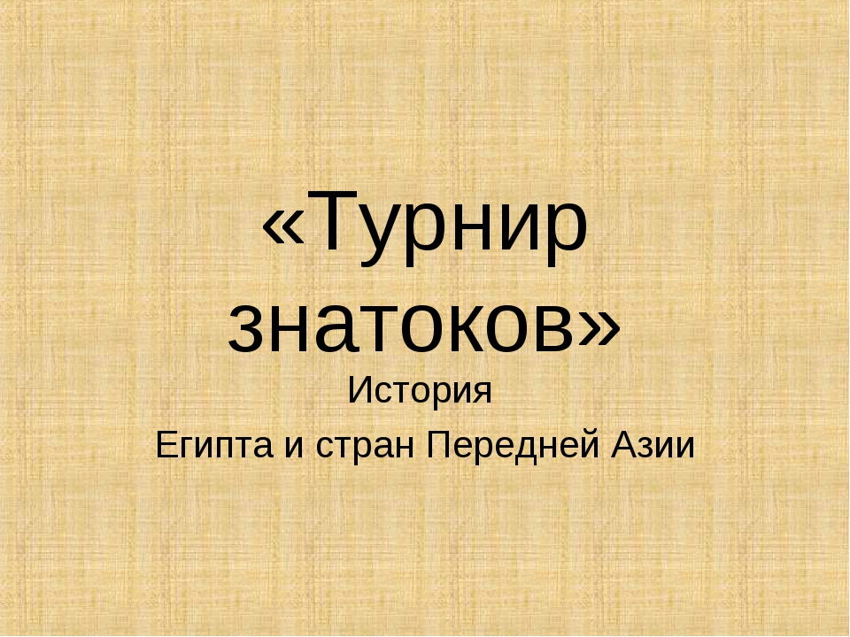 «Турнир знатоков» История Египта и стран Передней Азии