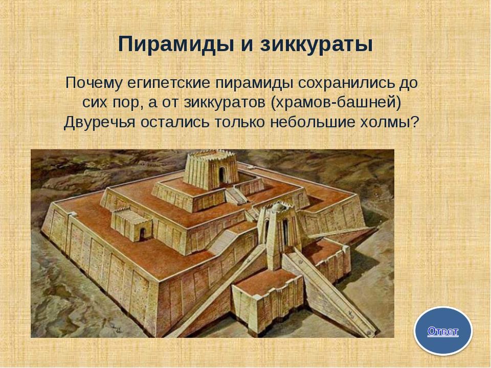 Пирамиды и зиккураты Почему египетские пирамиды сохранились до сих пор, а от...