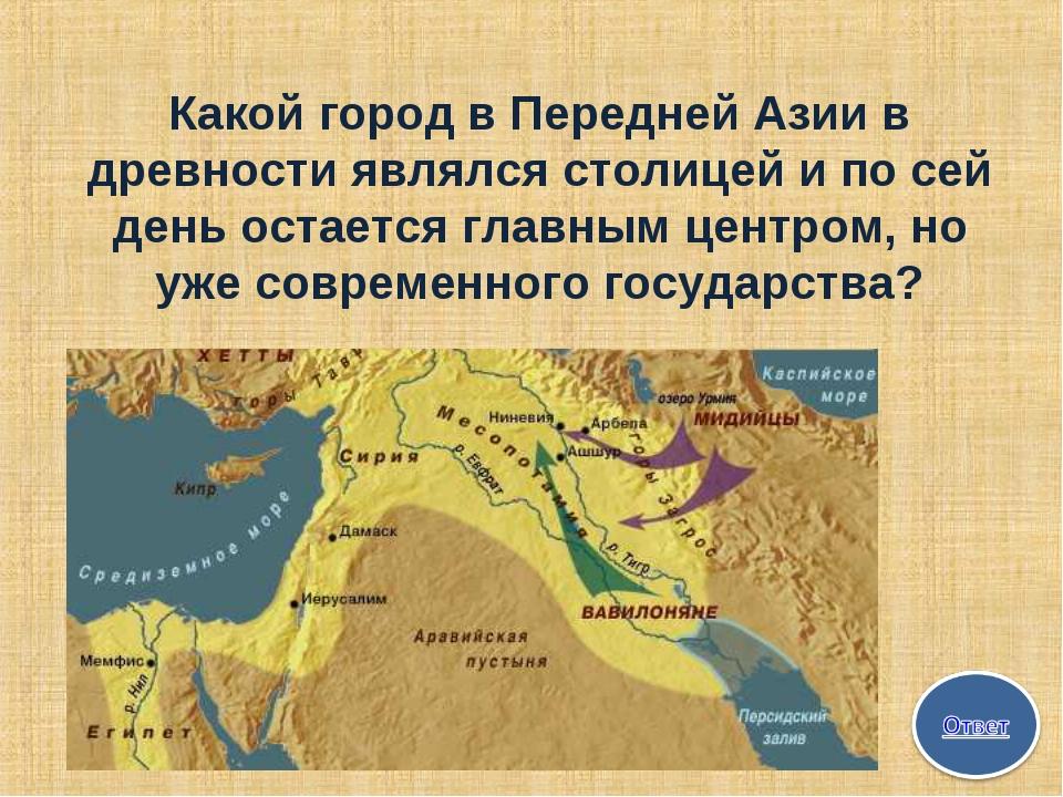 Какой город в Передней Азии в древности являлся столицей и по сей день остает...
