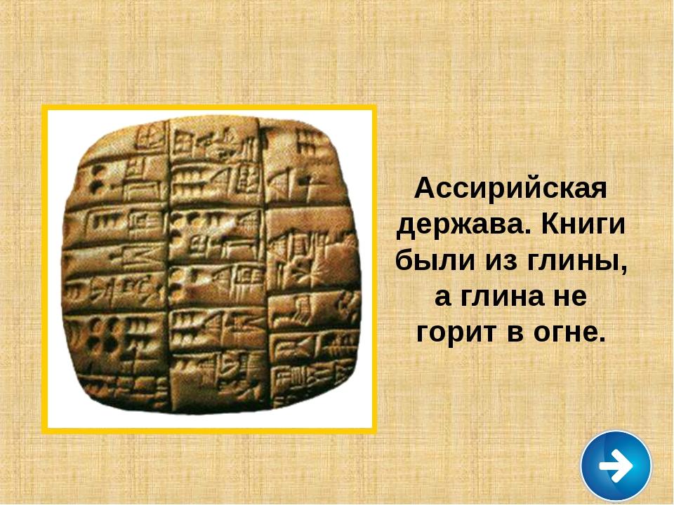 Ассирийская держава. Книги были из глины, а глина не горит в огне.