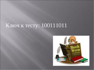 Ключ к тесту: 100111011