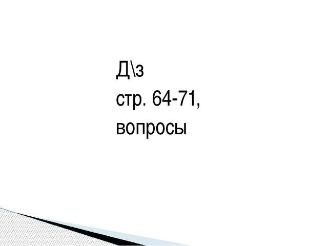 Д\з стр. 64-71, вопросы