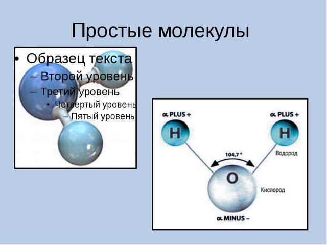 Простые молекулы