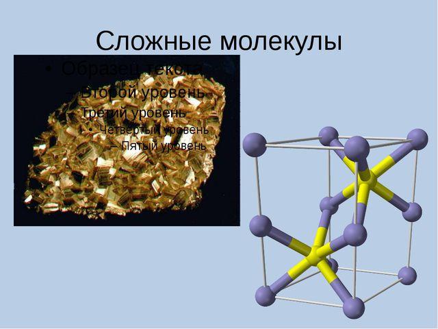 Сложные молекулы