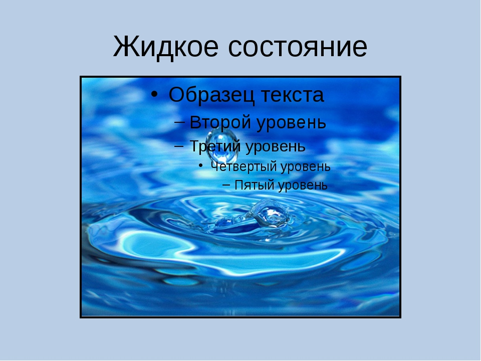 Жидкое состояние