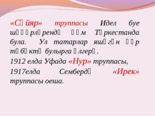 «Сәйяр» труппасы Идел буе шәһәрләрендә һәм Төркестанда була. Ул татарлар яшәг