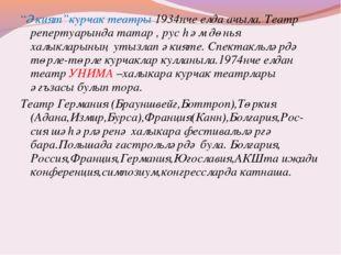 """""""Әкият""""курчак театры 1934нче елда ачыла. Театр репертуарында татар , рус һәм"""