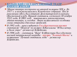 КАЗАНСКИЙ ГОСУДАРСТВЕННЫЙ ТЕАТР ЮНОГО ЗРИТЕЛЯ Здание театра построено во втор