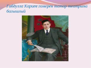Габдулла Кариев гомерен татар театрына багышлый