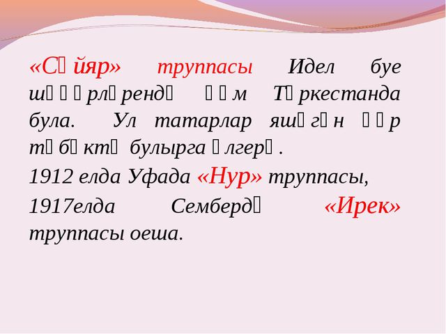 «Сәйяр» труппасы Идел буе шәһәрләрендә һәм Төркестанда була. Ул татарлар яшәг...