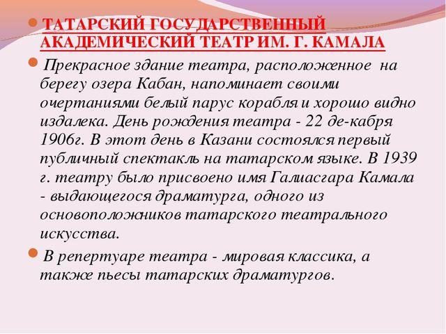 ТАТАРСКИЙ ГОСУДАРСТВЕННЫЙ АКАДЕМИЧЕСКИЙ ТЕАТР ИМ. Г. КАМАЛА Прекрасное здание...