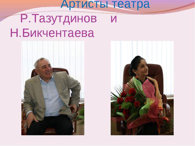 Артисты театра Р.Тазутдинов и Н.Бикчентаева